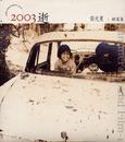 2003 Shi/Summer Lei