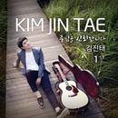 Trust in the Lord/Jin Tae Kim