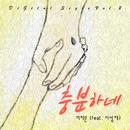 Sufficient for Me/Lee Ji Eun