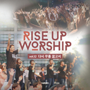 Kneel Before You/Rise Up Worship Band