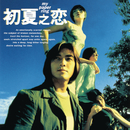 Best Love - Ekin in Australia/Ekin Cheng