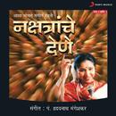 Nakshatrache Dene, Vol. 1 & 2/Asha Bhosle