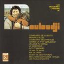Les meilleures chansons/Mouloudji