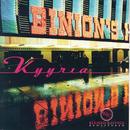 Blessed Ravings + Ex/Kyyria