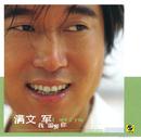I Need You/Man Wen Jun