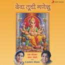 Deva Tuchi Ganeshu/Pt. Hridaynath Mangeshkar