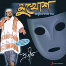 Mukhosh/Pratik Choudhury