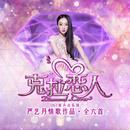 Diamond Lover (Orignal Soundtrack)/Ivyan