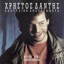 Daktilika Apotipomata/Christos Dantis