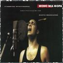 Mono Mia Fora/Kostas Makedonas