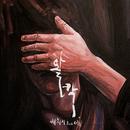 Walkak feat.Yeo-Eun/BAECHIGI