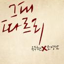 I Will Follow You/Ok Joo Hyun & Cho Young Nam