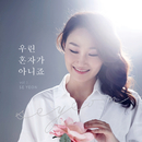 We Are Not Alone/Se Yeon