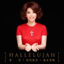 Hallelujah/Chin Tsai