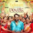 Kadhalum Kadanthu Pogum (Original Motion Picture Soundtrack)/Santhosh Narayanan