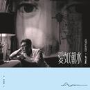 Ai Ru Chao Shui/Jeff Chang