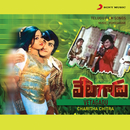 Vetagadu (Original Motion Picture Soundtrack)/Vidyasagar