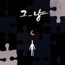 Different Nights/J_ust