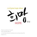 Hope/Han Sung