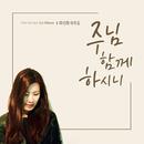 No Fears/Choi Jinhee