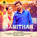 Manithan (Original Motion Picture Soundtrack)/Santhosh Narayanan