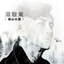Sen Shan Da Dao/Edmond Tong