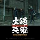 Chongqing Hotpot (Original film Soundtrack)/Fei Peng and Ying-Jun Zhao