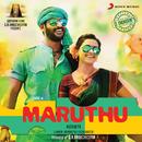 Maruthu (Original Motion Picture Soundtrack)/D. Imman