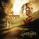 Shabd Suranchi Bhavyatra/Bhimrao Panchale