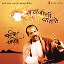 Bhavananchi Vaadale/Bhimrao Panchale