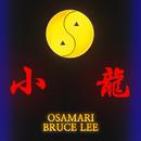 Bruce Lee/OSA