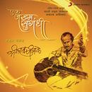 Ek Zakham Sugandhi/Bhimrao Panchale