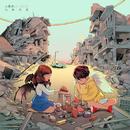 Hua Xian Wei Yi/Lil Ashes