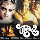Utsav (Original Motion Picture Soundtrack)/Laxmikant - Pyarelal