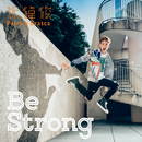 Be Strong ((The Official New Taipei City 2016 International Children's Games Song))/Patrick Brasca