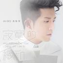 Ji Mo De Zong He/Edmond Tong