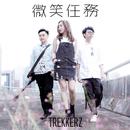 Wei Xiao Ren Wu/Trekkerz