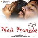 Tholi Premalo (Original Motion Picture Soundtrack)/D. Imman