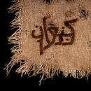 The Holy Land of Kna'an/Orphaned Land & Amaseffer