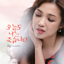 The Lord's Way of the Cross/Oh Eun