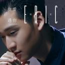 I Loved You/Eric Chou