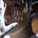 Let it go/Eric Chou