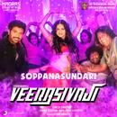 "Soppanasundari (From ""Veera Sivaji"")/D. Imman & Vaikom Vijayalakshmi"