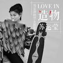 Love In Zao Wu/Sue