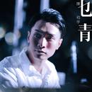 Nie Qing/Jason Chan