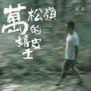 Wan Song Ling De Xi Pi Shi/Jun Xu