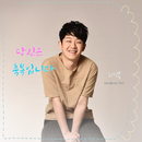 You Are a Blessing/Choi Sungbong
