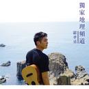 Du Jia Di Li Pin Dao/Sheldon Lo