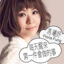 Mei Tian Xing Lai Di Yi Jian Hui Zuo De Shi/Fiona Fung