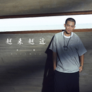 Yue Lai Yue Jin/Allen Su